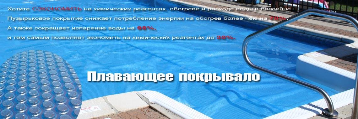 Плавающее покрывало для бассейна