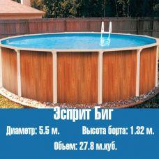 Каркасный, сборный бассейн Эсприт Биг (5,5 х 1,32)