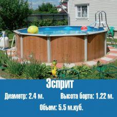 Каркасный, сборный бассейн Эсприт (2,4 х 1,22)