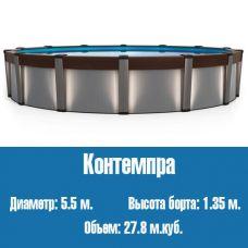 Каркасный, сборный бассейн Контемпра (5,5 х 1,35)