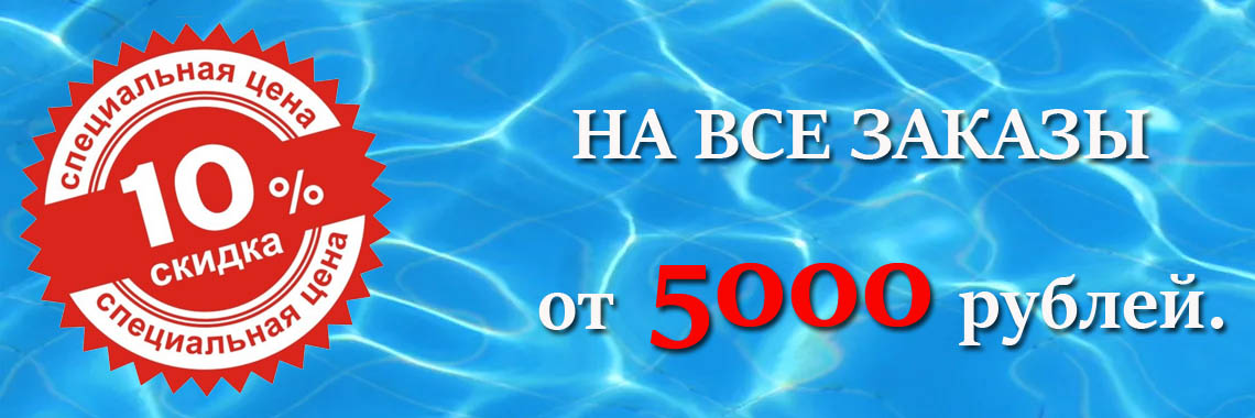 Скидка 10% на все заказы от 5000 рублей.