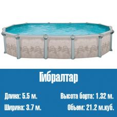 Каркасный, сборный бассейн Гибралтар (5,5 х 3,7)