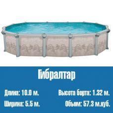 Каркасный, сборный бассейн Гибралтар (10,0 х 5,5)