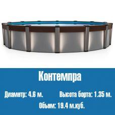 Каркасный, сборный бассейн Контемпра (4,6 х 1,35)